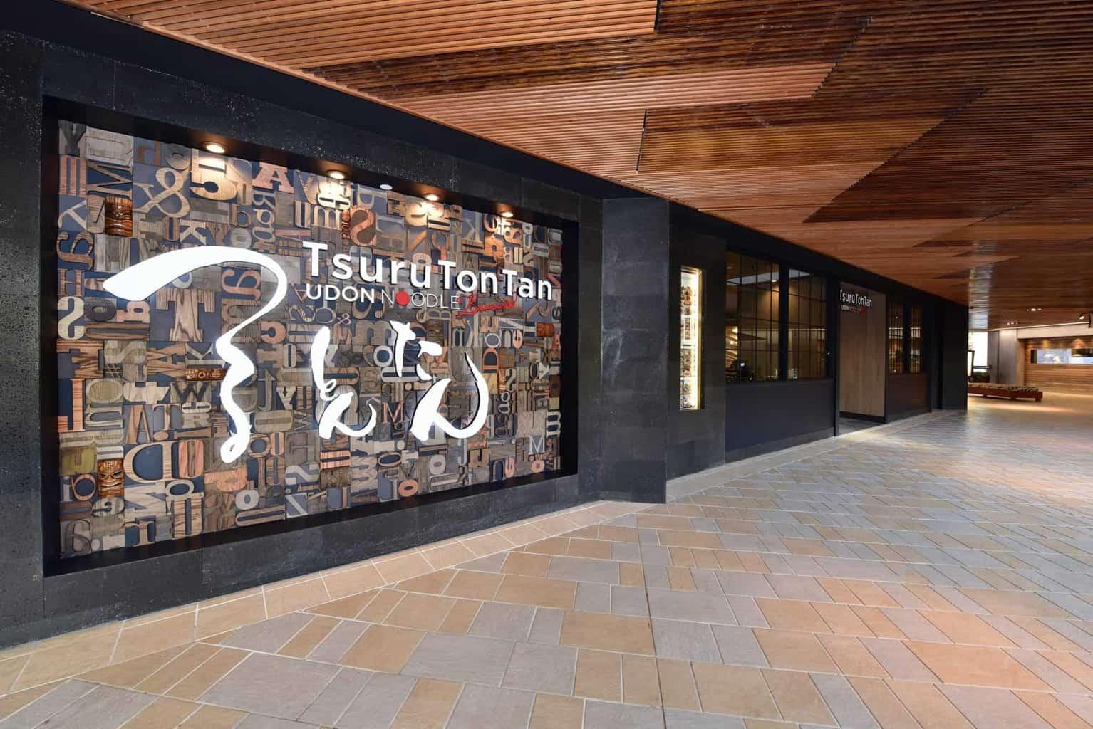 tsurutontan Located at Royal Hawaiian Center 3F