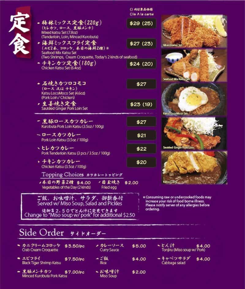 tonkatsu ginza bairin menu